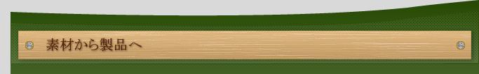 木材から製品へ